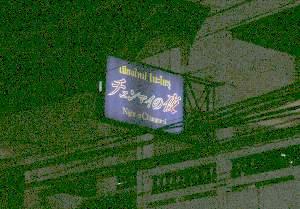 日本人向けキャバクラっぽい。             その名も「チェンマイの夜」             今は確かにチェンマイの夜だ。             それ以外の何ものでもないぜ。