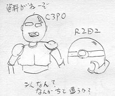 俺様の記憶の中のC3POとR2D2